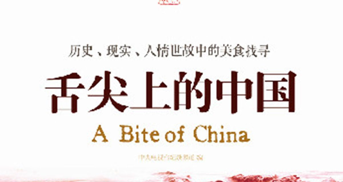 China's grote liefde